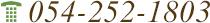 tel、054-252-1803