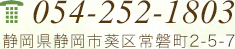 054-252-1803 静岡県静岡市葵区常磐町2-5-7