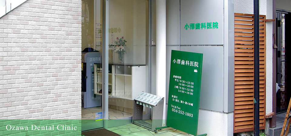 Ozawa Dental Clinic
