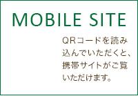 Mobile Site QRコードを読み込んでいただくと、携帯サイトがご覧いただけます